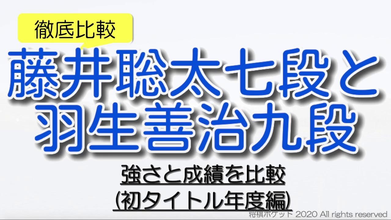 藤井聡太と羽生善治の強さと成績を比較!初タイトル獲得年度編!