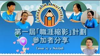 Publication Date: 2020-05-25 | Video Title: 第一屆「職涯縮影」計劃 - 參加者分享│ 中華煤氣工程學院