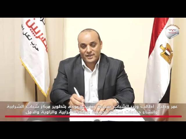 عمر وطني: أطالب وزير الشباب بسرعة تنفيذ وعوده بتطوير مركز شباب الشرابية