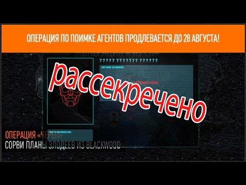 операция череп варфейс видео Барановская