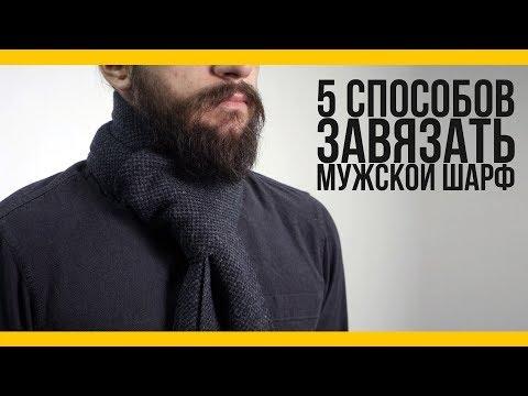5 простых способов завязать шарф [Якорь | Мужской канал]