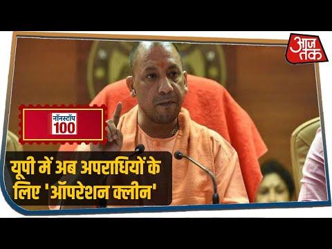 UP CM Yogi Adityanath ने अपराधियों पर कार्रवाई के लिए पुलिस को दी पूरी छूट I Nonstop 100