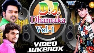 DJ Dhamaka || Vol 1 || Pawan Singh & Khesari Lal || Video JukeBOX || Bhojpuri Hit Songs 2016 New