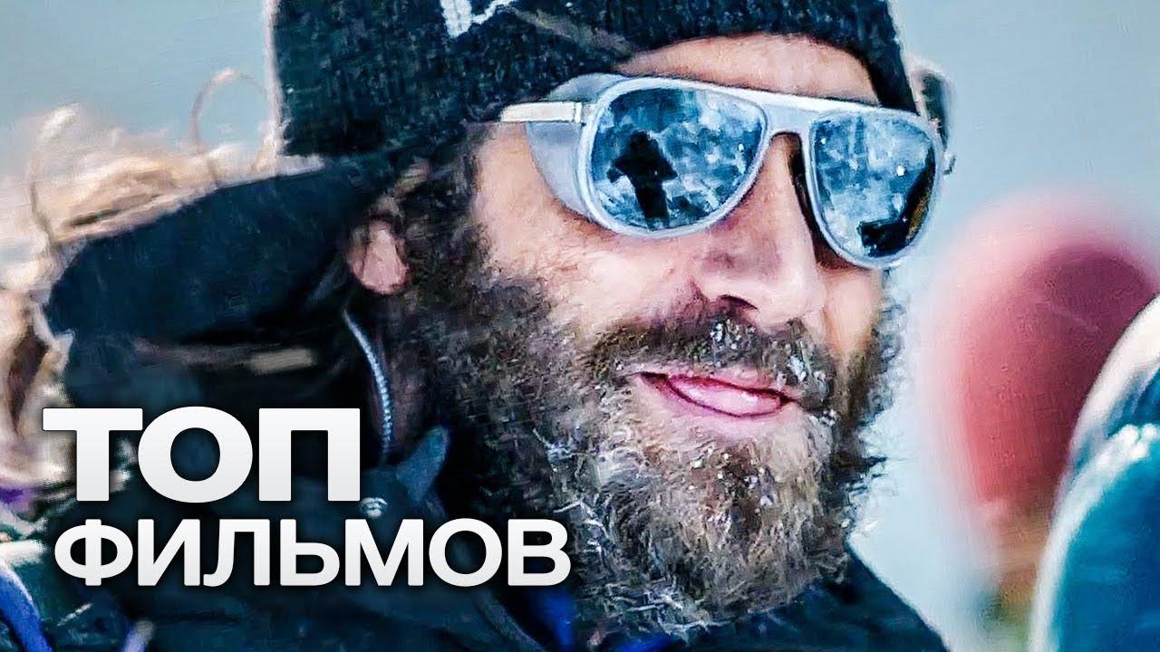 10 ЗАХВАТЫВАЮЩИХ ФИЛЬМОВ ПРО ПУТЕШЕСТВИЯ В ГОРЫ! Смотри на OKTV.uz