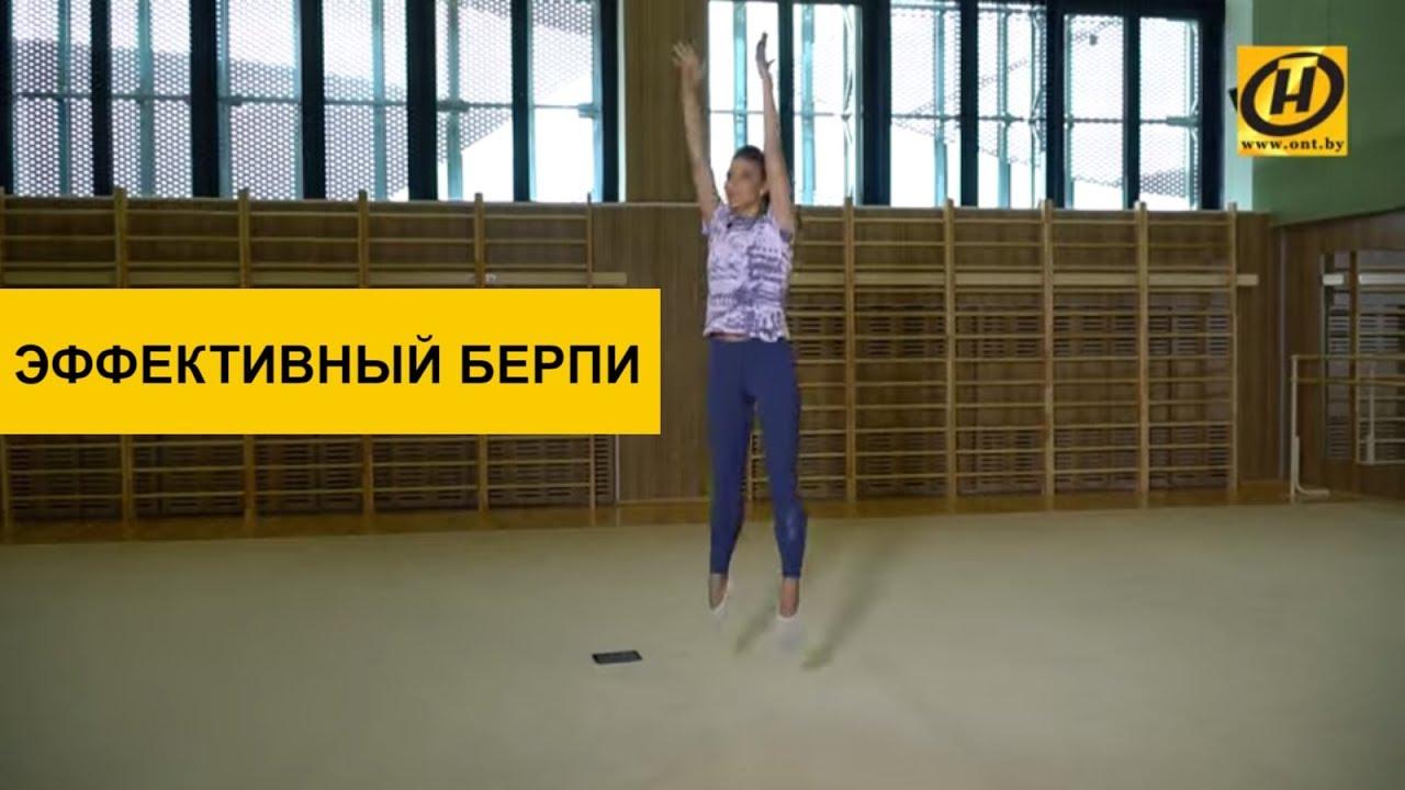 Правильный бёрпи. Худеем быстро. Эффективные упражнения для ног и тела с Ксенией Санкович.