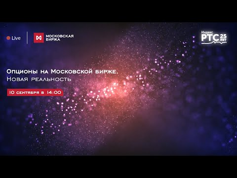 Online- конференция: «Опционы на московской бирже. Новая реальность».