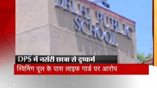 Guard raped with nursery girl student at DPS school in Greater Noida in UP