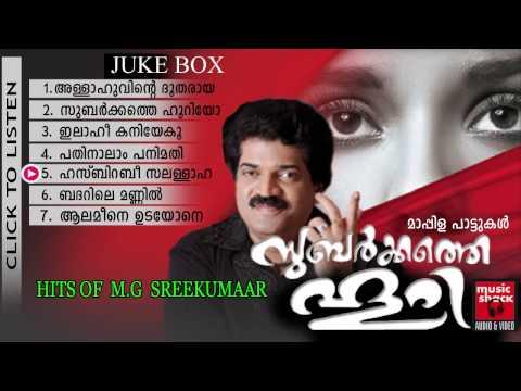 Mappila Pattukal Old Is Gold   Subarkathe Hoori   M.G.Sreekumar Hits   Malayalam Mappila Songs