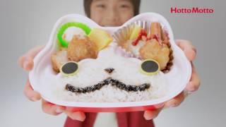 HottoMotto もっと!オレっちジバニャン弁当TVCM thumbnail