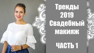 Свадебный макияж / Тренды 2019 / Часть1