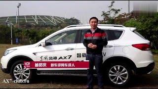 Подробный обзор DFM AX7 на китайском языке