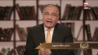 وإن أفتوك - حكم الوشم عند مذاهب الفقهاء .. د. سعد الهلالي