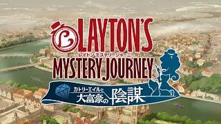 【PV】『レイトン ミステリージャーニー カトリーエイルと大富豪の陰謀』