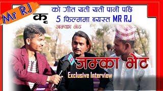कृ फिल्मको यति यति पनि पछि Mr Rj अब नयाँ ५ फिल्ममा ब्यस्त || jamka Bhet Mr Rj 2018 Interview