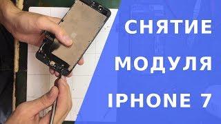 Замена модуля iphone 7.  Как разобрать iphone 7