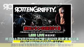 """ROTTENGRAFFTY、逆ロットンの日に武道館公演を""""PLAY BACK"""" - 音楽ナタリ..."""