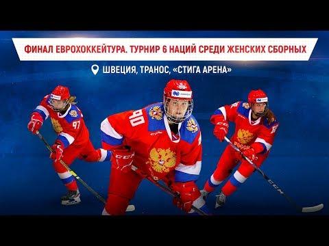 Видео: Турнир 6 наций. Женщины. Россия - Швейцария