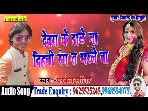 Parvej Manir - देवरे के डाले ना दिहनी रंग - Hit Popular Holi Song 2019 - Love Music