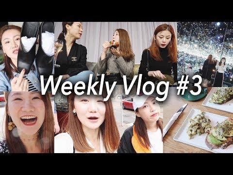 Weekly Vlog#3|看草间弥生看鞋展去拍照吃美食来开箱夏天就是要跟朋友们浪起来