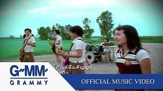 สายัณห์ลืมสัญญา - เตปาป้า【OFFICIAL MV】