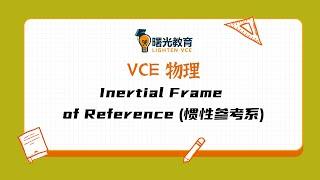 Inertial Frame of Reference 惯性参考系
