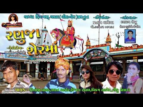 Dj Ranuja Sherma  I डीजे रणुजा शेरमाँ  I Non Stop Dj Ramdevpir