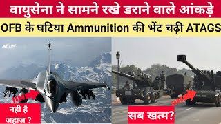Fighter Jets के बाद अब helicoptors की कमी से जूझेगी Air Force | CAG Report on Rafael jet Deal