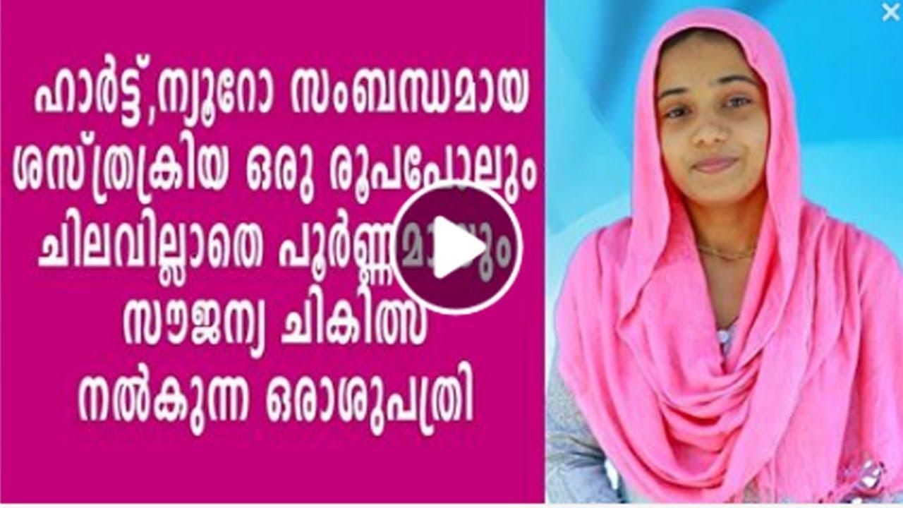 Free treatment at Jipmer HOSPITAL Bangalore - Digit Kerala