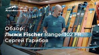 Обзор горных лыж Fisher Ranger 102 FR   Сергей Гарибов