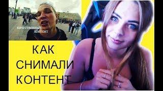 Смотреть видео Как Михалина и Эдвард Бил снимали контент в Москве. Инста истории. онлайн