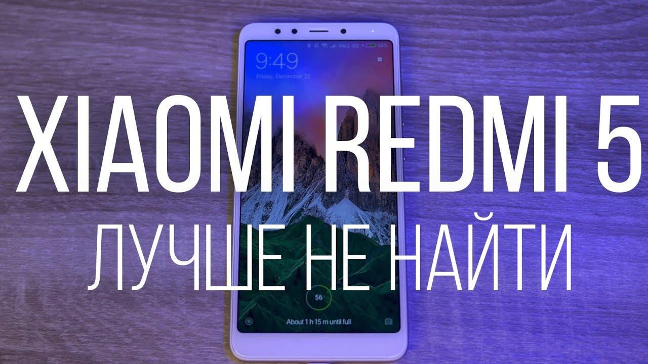 ОБЗОР Xiaomi REDMI 5 - лучший из всех REDMI