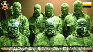 Видеообращение Харьковских Партизан 4