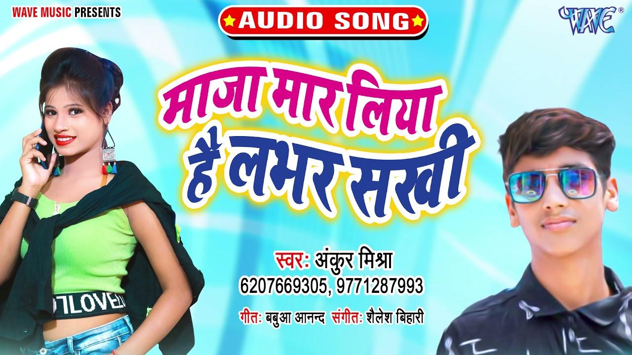 माजा मार लिया है लभर सखी_#New हिट #भोजपुरी Song_Maza Mar Liya Hai Labhar Sakhi_#Ankur Mishra