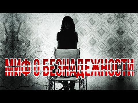 Миф о безнадежности HD (2016) / Broken HD (триллер, драма)