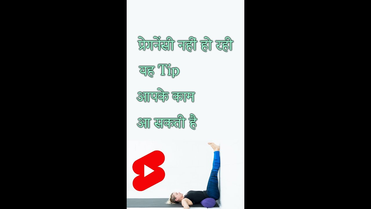 Best Pregnancy Tip For You |  How To Get Pregnancy Fast | Trick