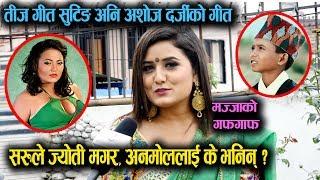Ashok Darji को गीत आफ्नो तीज गीत सुटिङमा Saru ले यसरी गाइन् Shooting Report || Mazzako TV