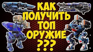 War Robots. Как собирать топовое оружие и роботов. Как получить Хаечи, Булгасари, Спектра.