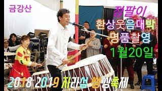 💗점팔이 버드리응원단 환상열광응원전1월20주간 💗2018 2019 자라섬 씽씽축제