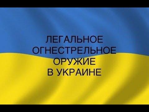 Какое огнестрельное оружие можно легально приобрести в Украине