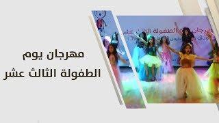 مهرجان يوم الطفولة الثالث عشر
