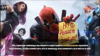 Обзор  обновления игры  Marvel Future Fight  посвященное фильму Spider-Man: Far From Home