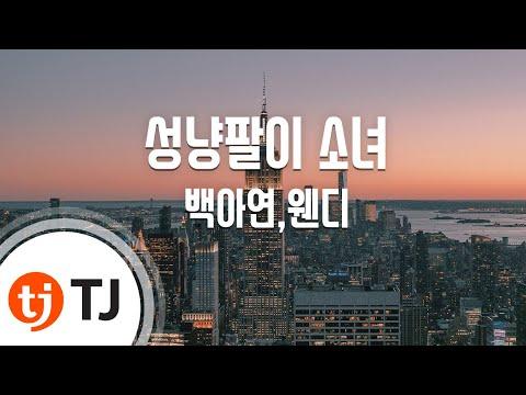 [TJ노래방] 성냥팔이소녀 - 백아연,웬디(레드벨벳) / TJ Karaoke