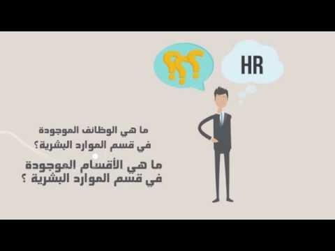 كورس ادارة الموارد البشرية
