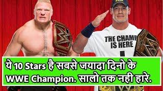 ये 10 Stars है सबसे जयादा दिनों के WWE Champion. सालो तक नही हारे अपनी Title. Longest WWE Champions.