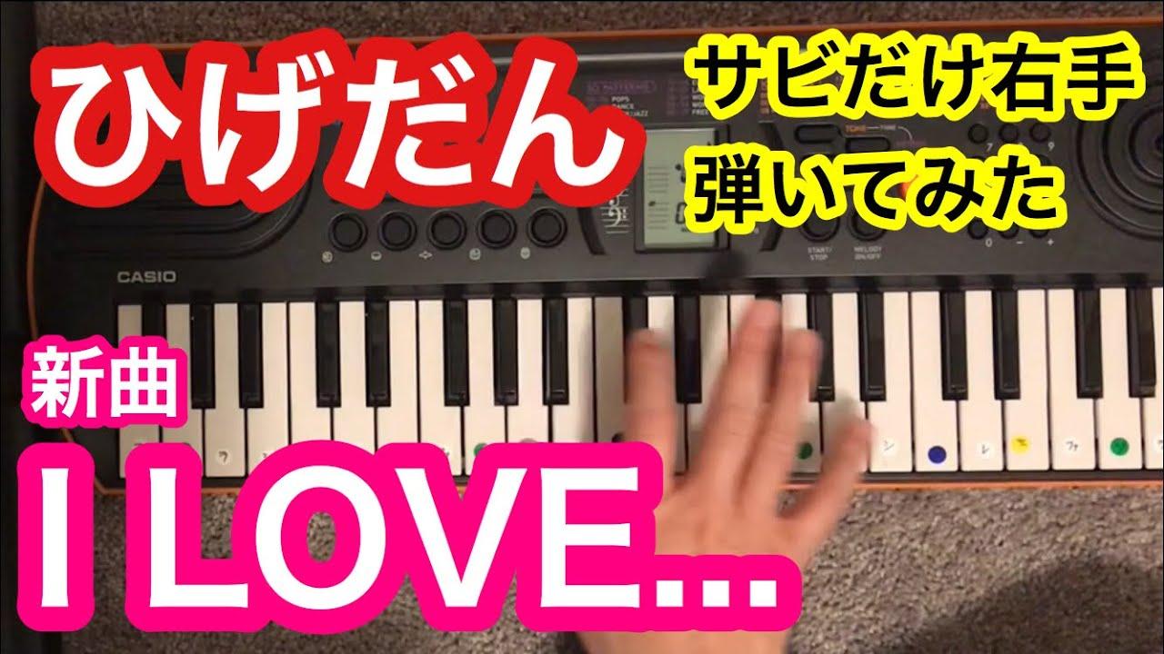 ひげ i だん love