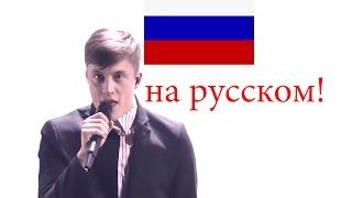 Скачать Loïc Nottet Rhythm Inside 2015 Eurovision Евровидение рапапа ПЕРЕВОД ПЕСНИ