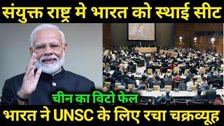 भारत शुरू करेगा बङा अभियान, India U.N Permanent Seat