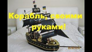 Пиратский корабль своими руками