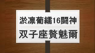 結局淤凛葡繻十六闘神双子座贅魅爾嵯峨について 語っていなかったみたい...