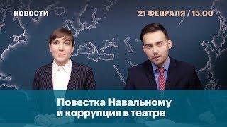 Повестка Навальному и коррупция в театре